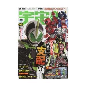 新品本/宇宙船 vol.151(2016.冬) 『仮面ライダ...