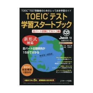 新品本/TOEICテスト学習スタートブック 全パート試験にでるトコ編 長田いづみ/〔ほか執筆〕|dorama