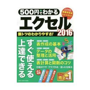 新品本/500円でわかるエクセル2016 断...の関連商品10