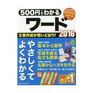 新品本/500円でわかるワード2016 みるみる上達!やさしく学べる入門書|dorama