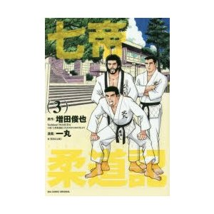 七帝柔道記 3 増田俊也/原作 一丸/漫画