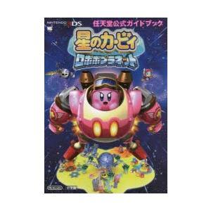 星のカービィロボボプラネット 任天堂株式会社/監修 ハル研究所/監修