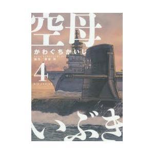 新品本/空母いぶき 4 かわぐちかいじ/著 惠谷治/著 dorama
