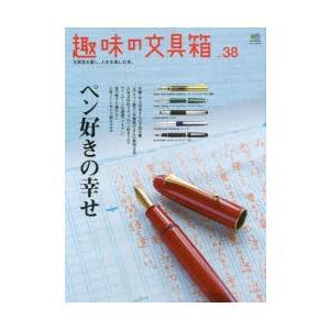 新品本/趣味の文具箱 文房具を愛し、人生を楽しむ本。 vol...