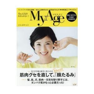My Age Vol.9(2016夏号) 筋肉グセを直して、ストップ!「顔たるみ」/髪、肌、爪、筋肉...