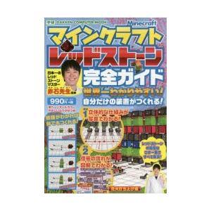 新品本/マインクラフトレッドストーン完全ガイド...の関連商品8