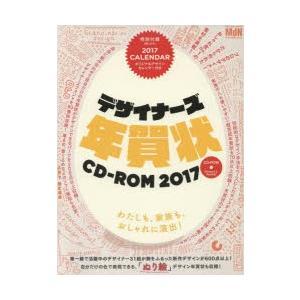 新品本/デザイナーズ年賀状CD−ROM 2017