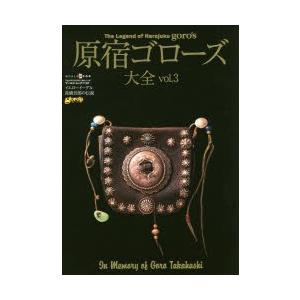 新品本/原宿ゴローズ大全 vol.3