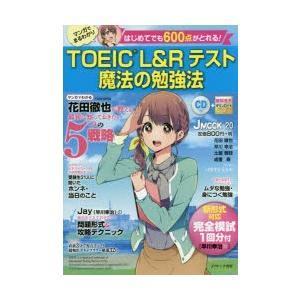新品本/TOEIC L&Rテスト魔法の勉強法 はじめてでも600点がとれる! dorama