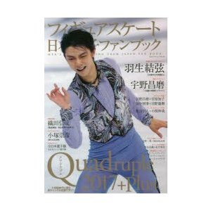 新品本/フィギュアスケート日本男子ファンブック ...の商品画像
