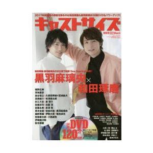 新品本/キャストサイズ 2017March特別号 和田琢磨 ...