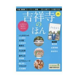 新品本/吉祥寺のほん 井の頭恩賜公園開園100周年記念