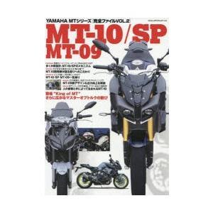 新品本/YAMAHA MTシリーズ〈完全ファイル〉 VOL.2 MT−10/SP MT−09 さらに広がるマスターオブトルクの歓び