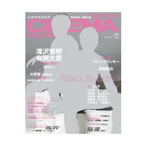新品本/CINEMA SQUARE vol.92 滝沢秀明×...
