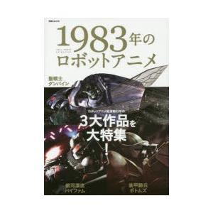 新品本/1983年のロボットアニメ ロボットアニ...の商品画像