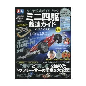 新品本/ミニ四駆超速ガイド タミヤ公式ガイドブ...の関連商品1