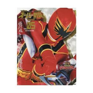 新品本/スーパー戦隊Official Mook...の関連商品6
