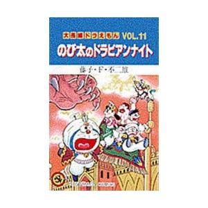 新品本/大長編ドラえもん Vol.11 のび太のドラビアンナイト 藤子・F・不二雄/著