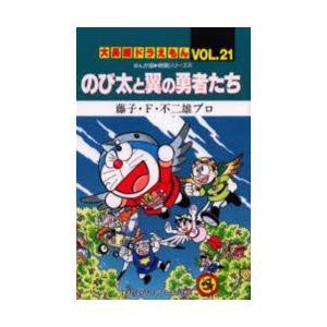 大長編ドラえもん Vol.21 のび太と翼の勇者たち 藤子・F・不二雄プロ/著