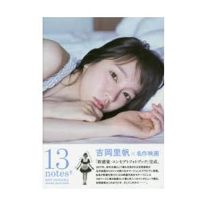 新品本/13notes# 吉岡里帆コンセプトフォトブック 〔...