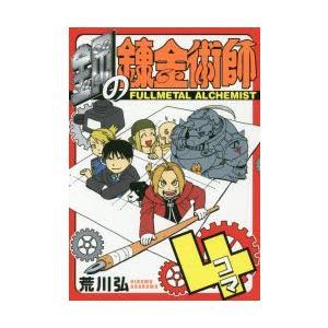 新品本/鋼の錬金術師4コマ 荒川弘/著...