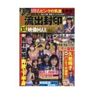 新品本/最新版 流出封印映像MAX 7の関連商品4