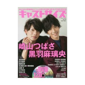 新品本/キャストサイズ Vol.18(2017Nov) 黒羽...