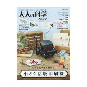 新品本/大人の科学マガジン 〔Vol.45〕 名刺や紙小物が刷れる小さな活版印刷機|dorama