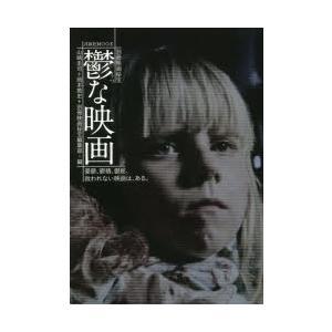 新品本/鬱な映画 山崎圭司/編 岡本敦史/編 別冊映画秘宝編...