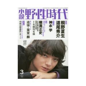 新品本/小説野性時代 VOL.172(2018−3) 新連載...