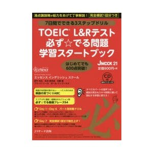 新品本/TOEIC L&Rテスト必ず☆でる問題学習スタートブック 7日間でできる3ステップドリル エッセンスイングリッシュスクール/執筆 dorama
