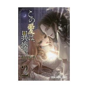新品本/この愛は、異端。 2 森山絵凪/著の関連商品10