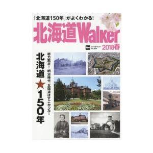 新品本/北海道Walker 2018春 総力特集北海道★15...