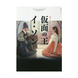 新品本/仮面の王イ・ソン