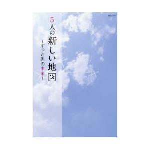 新品本/5人の新しい地図 ずっと先の未来 稲垣吾郎・草 剛・...