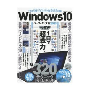 新品本/Windows10パーフェクト大全 2018 最新アップデート対応「ウィンドウズ10」ガイド