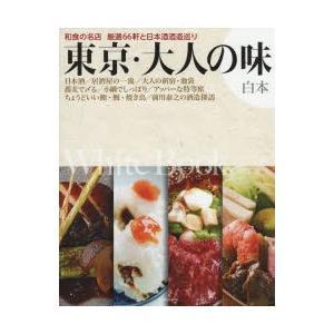 東京・大人の味白本 和食の名店厳選66軒と日本酒酒造巡り