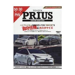 新品本/トヨタ・プリウスカスタムガイド 50系/30系/PHV 2018|dorama