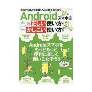 新品本/Androidスマホの正しい使い方・かしこい使い方 Androidスマホをもっともっと便利に楽しく使いこなそう!!