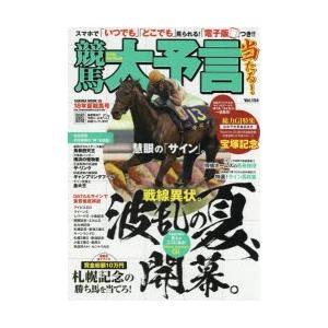 新品本/競馬大予言 18年夏競馬号 〈G1特集〉宝塚記念●1...