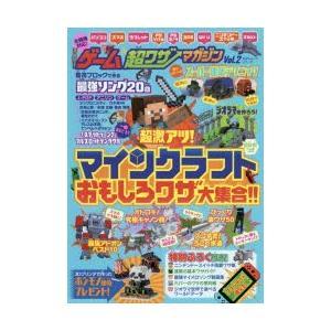新品本/ゲーム超ワザマガジン Vol.2 超激アツ!マインクラフトおもしろワザ大集合!!