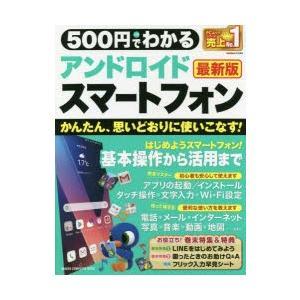 新品本/500円でわかるアンドロイドスマートフォン|dorama