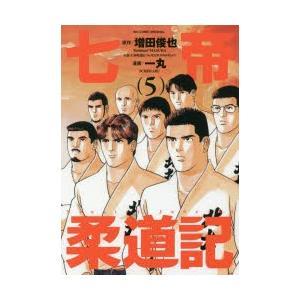 七帝柔道記 5 増田俊也/原作 一丸/漫画