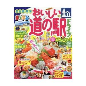 新品本/おいしい道の駅ドライブ名古屋・東海