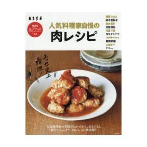 新品本/エッセ史上最強!人気料理家自慢の肉レシピ