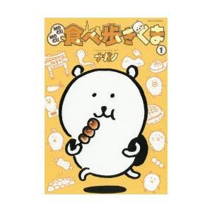新品本/MOGUMOGU食べ歩きくま 1 ナガノ/著