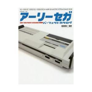 新品本/アーリーセガパーフェクトカタログ SG−1000/SC−3000/SG−1000 2/SEGA MARK3/MASTER SYSTEM/GAME GEAR 前田尋之/監修