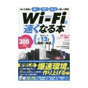 新品本/Wi‐Fiが速くなる本 安定した爆速環境を作り上げる!