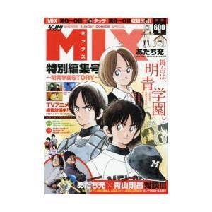 新品本/MIX 特別編集号〜明青学園STORY〜 あだち 充 著 dorama