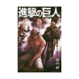 新品本/進撃の巨人 28 諫山創/著 dorama